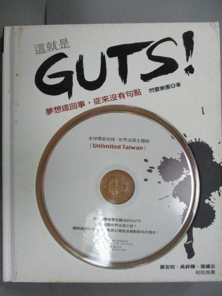 【書寶二手書T9/音樂_GDS】這就是GUTS!:夢想這回事,從來沒有句點(附單曲1CD)_閃靈樂團