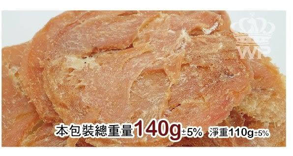 *KING WANG*【下殺單包$109】烤一百《照燒雞肉薄片》寵物零食110g 【WP-017】/狗零食