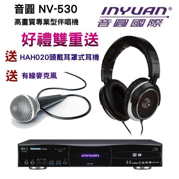 音圓國際 Inyuan NV-530 卡拉OK高畫質專業型伴唱機2TB~雙重送禮 HAH020頭戴耳罩式耳機+有線麥克風