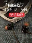 聽歌12-18小時掛脖型藍牙耳機健身頸掛式腦后耳塞無線掛耳【格林世家】