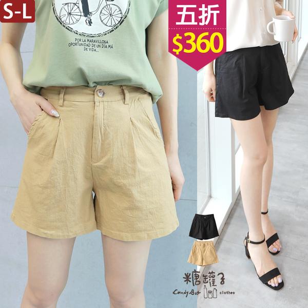 【五折價$360】糖罐子琥珀鈕釦拉鍊後縮腰口袋純色短褲→現貨(S-L)【KK7361】