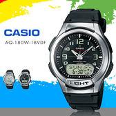 【腕時計本舖】CASIO 十年電池 AQ-180W-1BVDF 指針數位雙顯電子錶/SV/銀黑 現+排單/ 超取