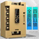 紅光保險櫃50/60cm家用辦公指紋密碼保險箱小型全鋼防盜保管箱公文櫃【帝一3C旗艦】IGO