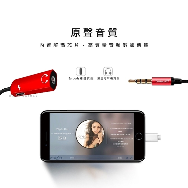 (金士曼) 高穩定 分線器 Lightning 轉接頭 耳機 聽歌 手機 通話 充電線 轉接線 Iphone 分線器