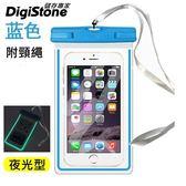 DigiStone 手機防水袋/保護套/可觸控(夜螢光型)通用5.9吋以下手機-全透明-藍x1★夜螢光型★免運費★