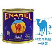 【漆寶】駱駝牌磁漆 46土耳其藍(一磅裝)