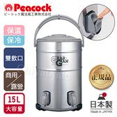 【日本孔雀Peacock】日本製不銹鋼保溫桶 茶桶 雙出水口-15L