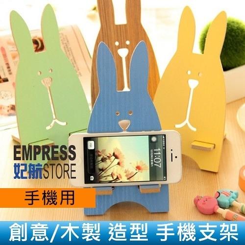 【妃航】16.5*8/小款 韓國/創意 木質/木紋 動物/兔子 造型/卡通 手機用 懶人 支架/手機架