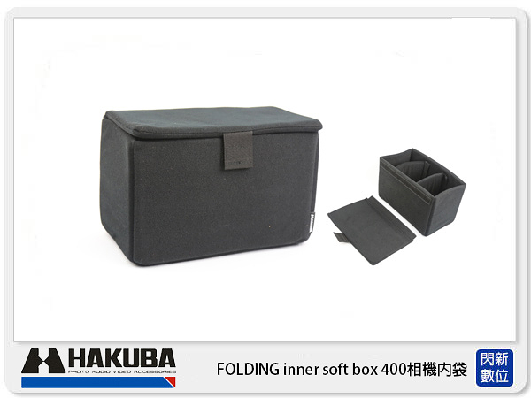HAKUBA FOLDING inner soft box 400 相機內袋 HA33676 黑 (公司貨)
