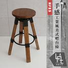 【多瓦娜】微量元素-手感工業風美式吧台椅-HF25