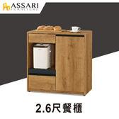 ASSARI-費利斯2.6尺餐櫃(寬79x深40x高82cm)