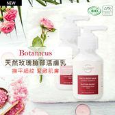 捷克植物世界 菠丹妮botanicus  天然玫瑰臉部活膚乳 迷人香氛 SP嚴選家