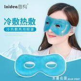 眼罩 意構夏季冷熱敷冰眼罩 可愛冰袋敷眼袋睡眠眼罩 米蘭街頭