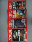 【書寶二手書T8/雜誌期刊_YKW】牛頓_207~210期間_共4本合售_毀滅東京的巨大地震等
