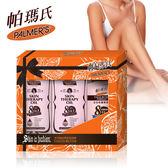 Palmers帕瑪氏 性感奇肌全效修護精華油經典復刻禮盒(名媛名模推薦 從臉美麗到腳)