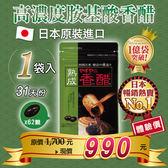 【62顆足足1個月體驗包】 雅滋養YAZUYA 高濃度胺基酸香醋錠 (31日份) 改善新陳代謝 日本原裝進口