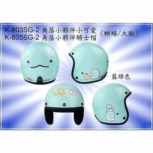 【東門城】KK 華泰 K803 SG-3 角落小夥伴(恐龍/蜥蜴)