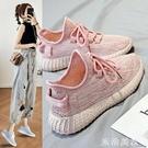 網鞋 飛織運動鞋女2020春季夏季新款女鞋透氣網面單鞋休閒布鞋子跑步鞋 米希美衣