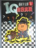 【書寶二手書T1/嗜好_NJC】IQ自我挑戰1_藤原宰太郎
