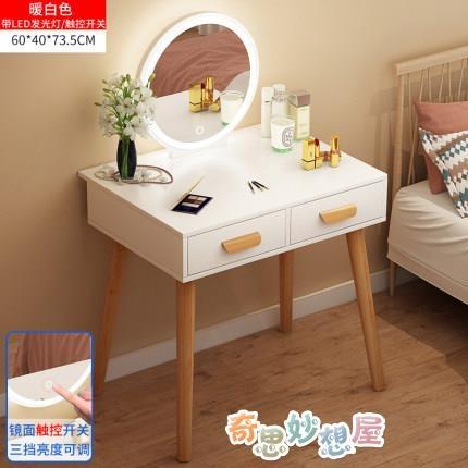 梳妝台 臥室化妝桌收納櫃一體現代簡約小戶型風化妝台【全館免運】