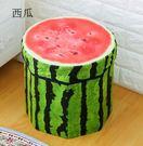 繽紛屋絨布水果凳儲物凳創意收納凳  主圖款【西瓜】