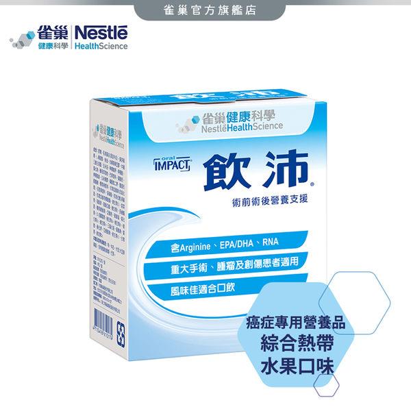 【雀巢 Nestle】飲沛 腫瘤/手術前後營養支援配方 - 綜合水果粉狀 5包/74g (盒)