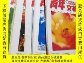 二手書博民逛書店罕見青年文摘1999年2.4.6.9.11期Y403679