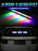 汽車太陽能爆閃燈防追尾燈裝飾燈警示燈霹靂游俠LED車內流水燈