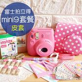 菲林因斯特《mini 9 皮套套餐組》富士拍立得 相機 fujifilm instax 平行輸入一年保固