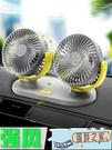 車載風扇雙頭汽車用降溫小電風扇車內12v制冷強力大功率24v大貨車 【風鈴之家】