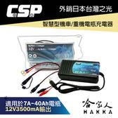 【 CSP 哇電 】智慧型重機電池充電包 12V 3.5A 充電器 機車電瓶充電器 鉛蓄電池 電瓶 哈家人