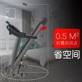 跑步機小型家用款迷你智慧電動超靜音可折疊健身器材 萬寶屋