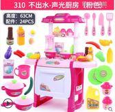 小伶兒童廚房玩具套裝做飯女童女孩子過家家寶寶3-6歲7生日禮物YYJ 育心小賣館