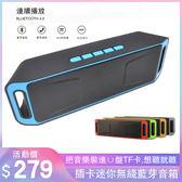 藍芽喇叭 收款擴音提示音迷你無線藍芽音箱帶收音機插卡隨身碟充電音響便攜式 5色