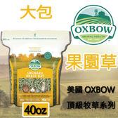 《美國OXBOW》頂級牧草系列-果園草40oz (大包裝)