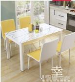餐桌椅組餐桌椅組合家用小戶型現代簡約4人6鋼化玻璃長方形北歐風吃飯桌子 LX HOME 新品
