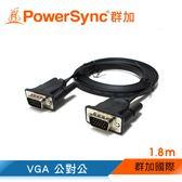 群加 Powersync VGA 公對公 高畫質顯示器線 【扁線】/1.8M (VGA-GFMM180)