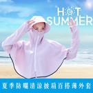 【JAR嚴選】夏季防曬清涼披肩百搭薄外套