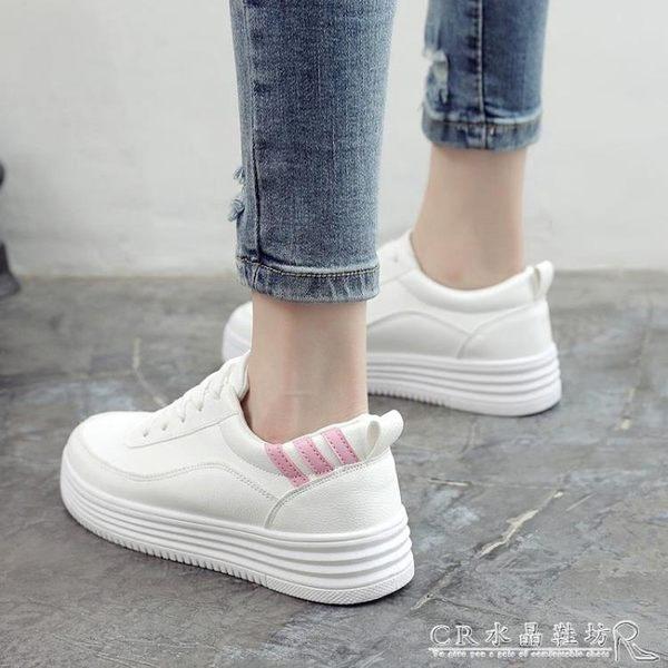 鬆糕厚底小白鞋女韓版春季繫帶運動板鞋百搭學生帆布鞋女 『七夕好禮』