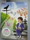 【書寶二手書T9/兒童文學_IBY】千紙鶴慢慢飛_卡爾.布魯克納