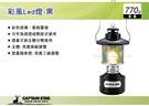 ||MyRack|| 日本CAPTAIN STAG鹿牌 彩風Led燈-黑 營燈 手提燈 掛燈 手電筒 UK-4033