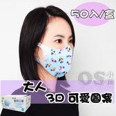 伯康醫用口罩 大人 3D圖案 (隨機出貨) (50入/盒) MIT台灣製造 | OS小舖