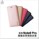 紅米Note9 Pro 韓曼皮革側掀手機皮套 保護套 手機殼 保護殼