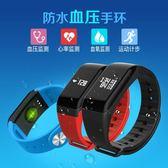 智慧手環測心率血壓血氧睡眠監測計步防潑水運動健康手錶WY免運