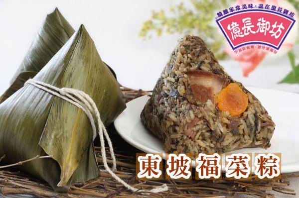 【南門市場億長御坊】東坡福菜粽6顆/組