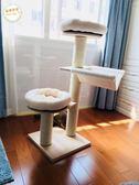 貓爬板12cm超粗劍麻支柱]實木貓爬架貓樹送可拆洗貓窩S9jy【好康八八折】