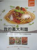 【書寶二手書T3/餐飲_ZBO】我的義大利麵 EASY PASTA_松露玫瑰