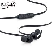 E-books S77 藍牙運動款鋁製磁吸耳道式耳機
