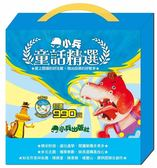 小兵童話精選(全套6本盒裝+故事CD)