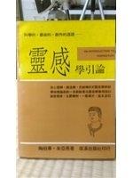 二手書博民逛書店 《靈感學引論 = An introduction to inspiration》 R2Y ISBN:957749000X